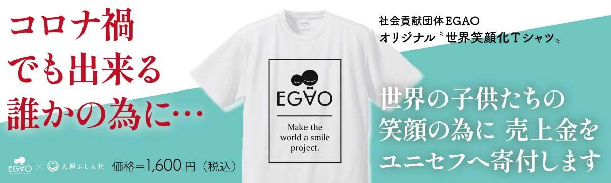 EGAOTシャツ販売してます